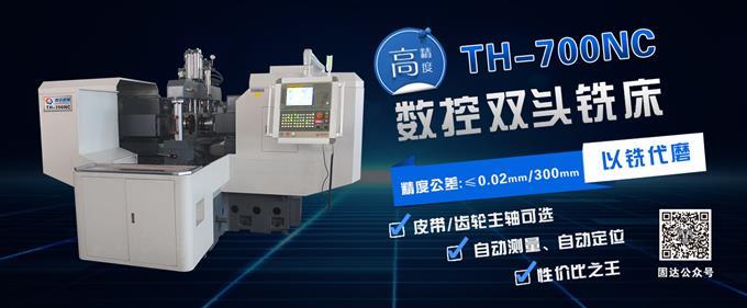 3d关彩神数控双头铣床TH-700NC技术特点详细介绍(一)