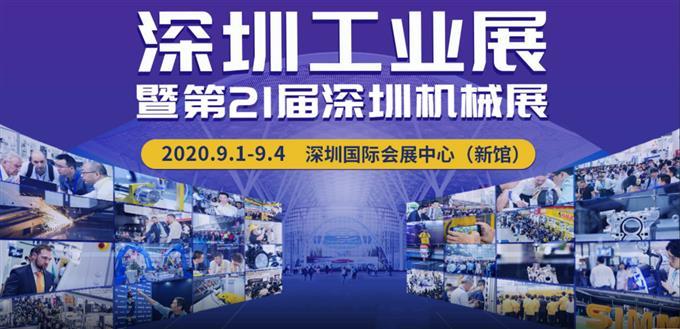 固达机械邀您参加2020深圳SIMM国际机械展
